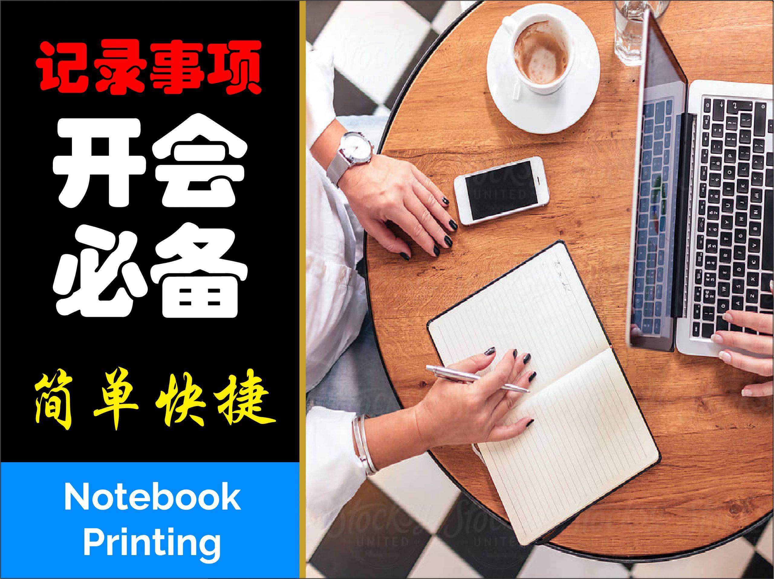 Print Notebook