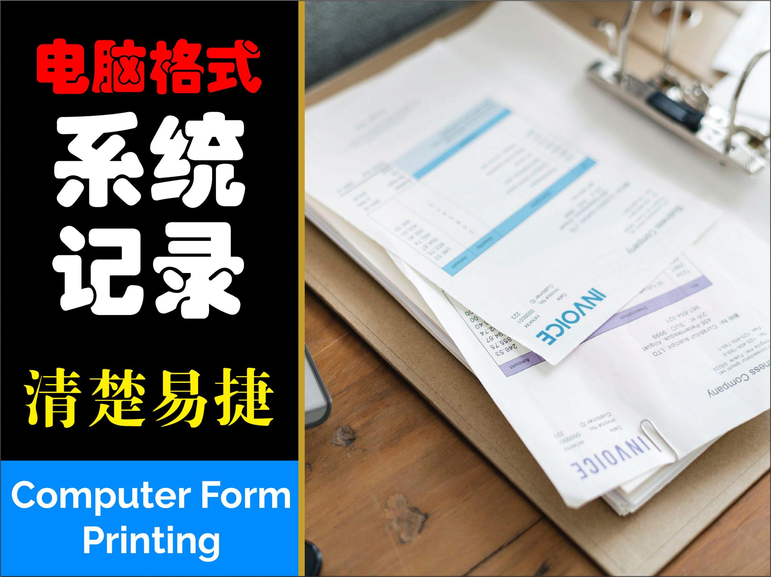 Print Computer Form